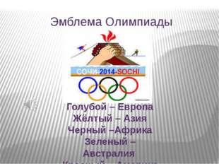 Эмблема Олимпиады Голубой – Европа Жёлтый – Азия Черный –Африка Зеленый – Авс