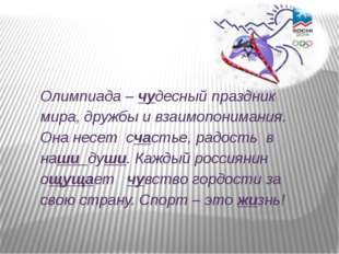 Олимпиада – чудесный праздник мира, дружбы и взаимопонимания. Она несет счаст