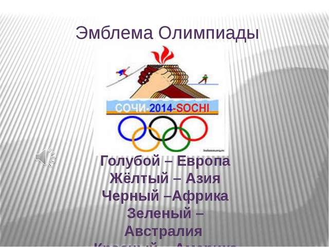 Эмблема Олимпиады Голубой – Европа Жёлтый – Азия Черный –Африка Зеленый – Авс...
