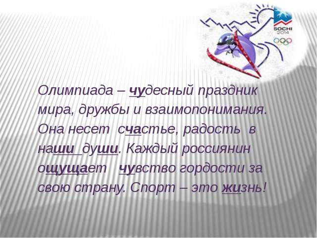 Олимпиада – чудесный праздник мира, дружбы и взаимопонимания. Она несет счаст...