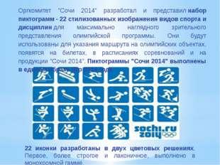 """Оргкомитет """"Сочи 2014"""" разработал и представилнабор пиктограмм - 22 стилизов"""
