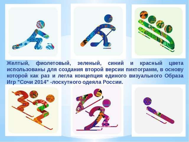 Желтый, фиолетовый, зеленый, синий и красный цвета использованы для создания...