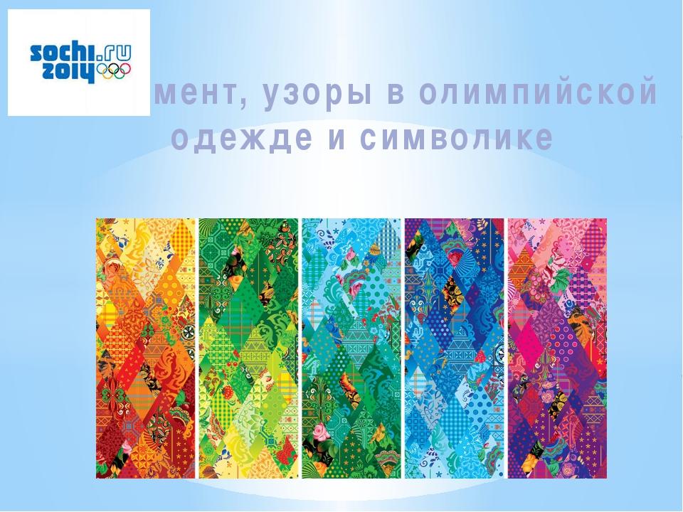 Орнамент, узоры в олимпийской одежде и символике