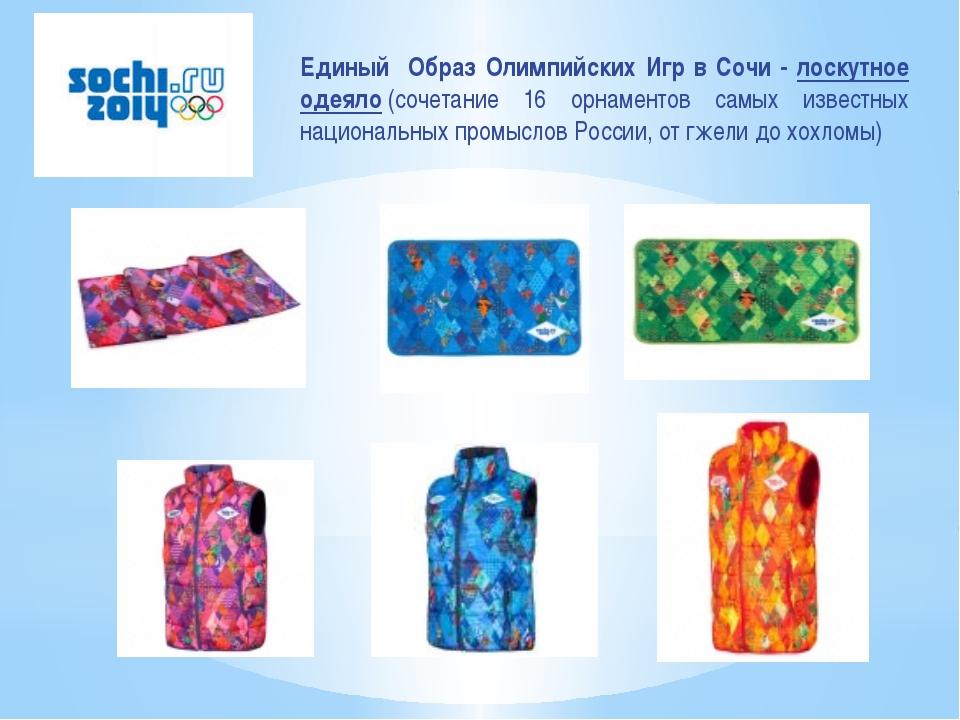 Единый Образ Олимпийских Игр в Сочи - лоскутное одеяло(сочетание 16 орнамент...