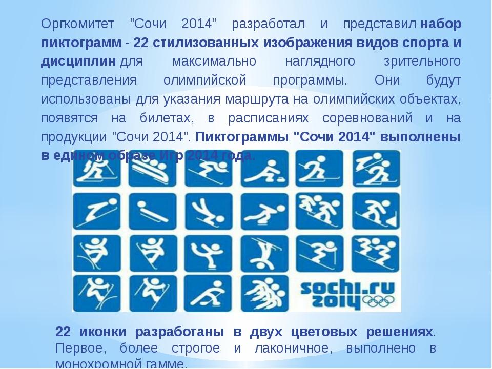 """Оргкомитет """"Сочи 2014"""" разработал и представилнабор пиктограмм - 22 стилизов..."""