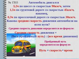 Автомобиль двигался 3,2ч по шоссе со скоростью 90км/ч, затем 1,5ч по грунтов