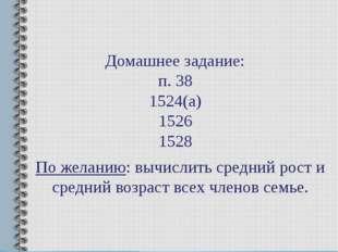 Домашнее задание: п. 38 1524(а) 1526 1528 По желанию: вычислить средний рост