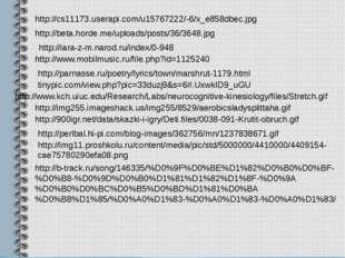 http://cs11173.userapi.com/u15767222/-6/x_e858dbec.jpg http://beta.horde.me/u