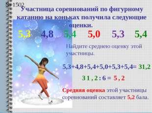 Участница соревнований по фигурному катанию на коньках получила следующие оце
