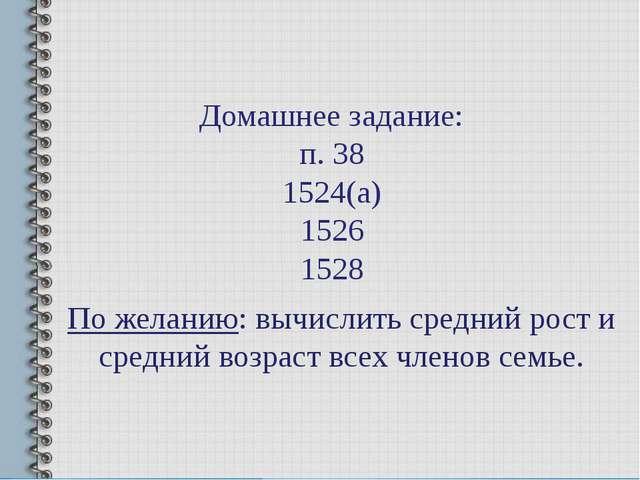Домашнее задание: п. 38 1524(а) 1526 1528 По желанию: вычислить средний рост...