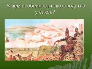 В чём особенности скотоводства у саков?