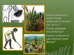 Какое изменение в жизни людей происходит в начале 2 тыс. до н.э.? Что мы назы