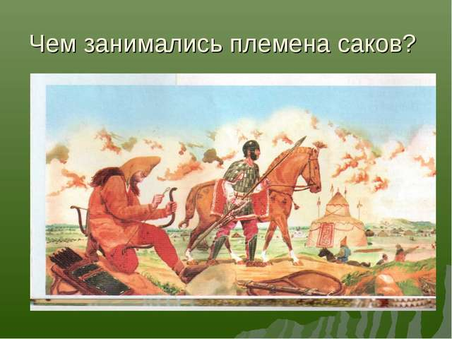Чем занимались племена саков?