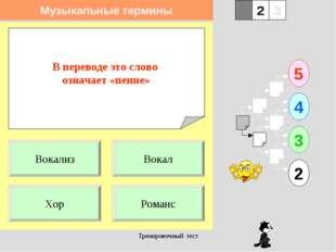 Тренировочный тест В переводе это слово означает «пение» 1 Хор Романс 5 2 3 4