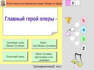 1 Польский гонец Иван Сусанин, крестьянин села Домнино 5 2 3 4 2 3 Ваня – сын