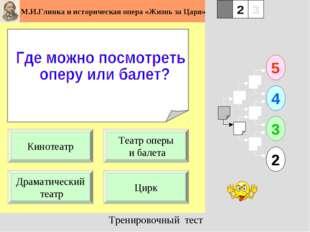 1 Драматический театр Цирк 5 2 3 4 2 3 Театр оперы и балета Кинотеатр Трениро