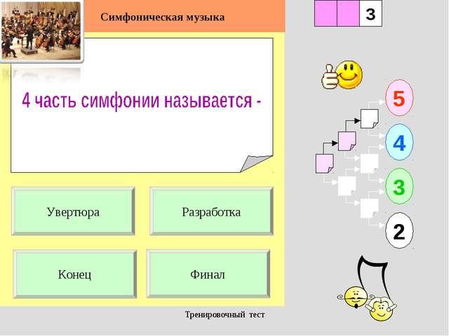 Тренировочный тест 1 Финал 5 2 3 4 2 3 Разработка Увертюра Конец Симфоническа...
