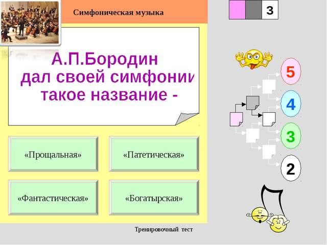Тренировочный тест 1 «Фантастическая» «Богатырская» 5 2 3 4 2 3 «Патетическая...