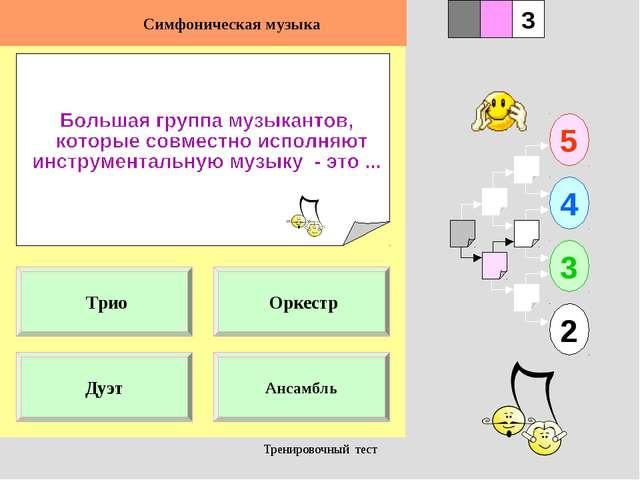 Тренировочный тест 1 Дуэт Ансамбль 5 2 3 4 2 3 Оркестр Трио Симфоническая муз...