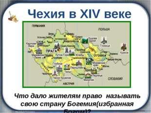 Чехия в XIV веке Что дало жителям право называть свою страну Богемия(избранн