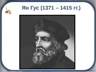 Ян Гус (1371 – 1415 гг.)