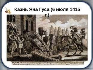 Казнь Яна Гуса (6 июля 1415 г.)