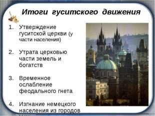 Итоги гуситского движения Утверждение гуситской церкви (у части населения) У