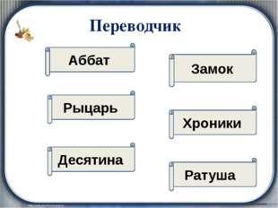 Аббат Рыцарь Десятина Хроники Замок Ратуша Переводчик