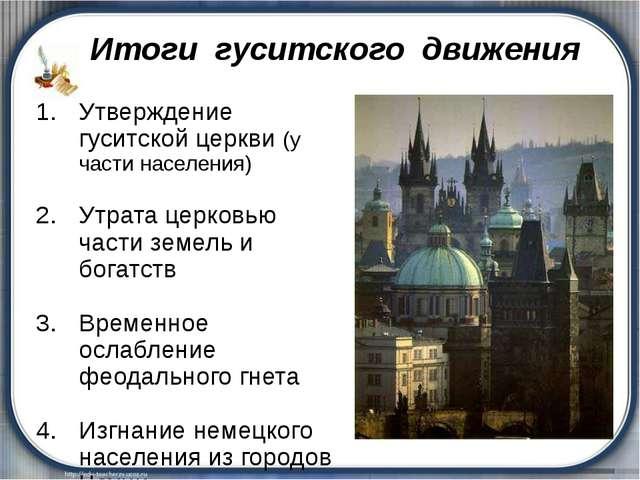 Итоги гуситского движения Утверждение гуситской церкви (у части населения) У...