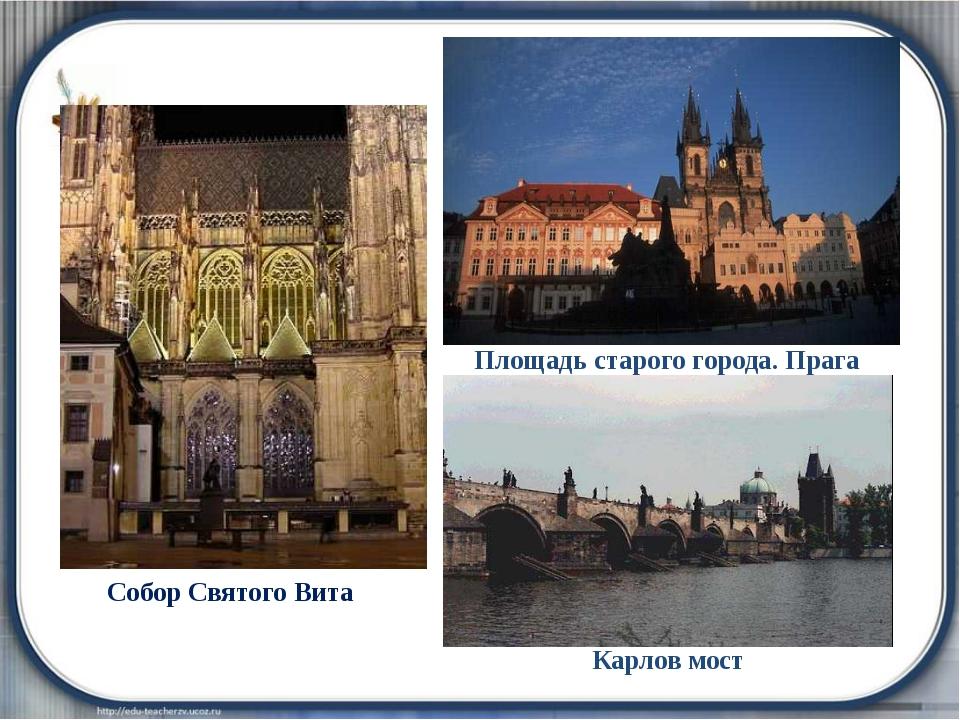 Площадь старого города. Прага Карлов мост Собор Святого Вита