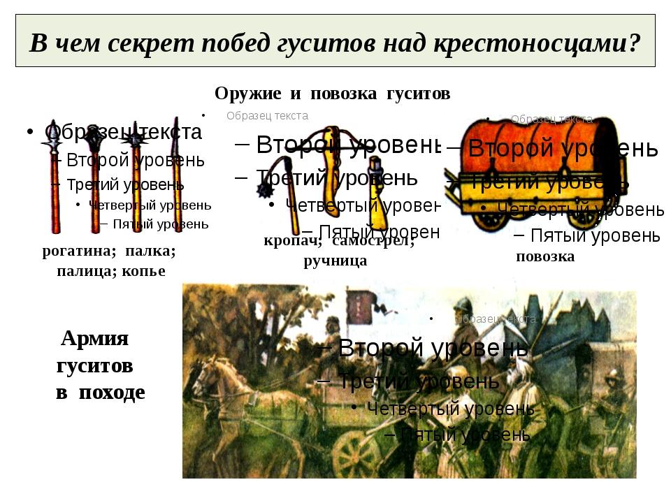 В чем секрет побед гуситов над крестоносцами? Оружие и повозка гуситов Армия...