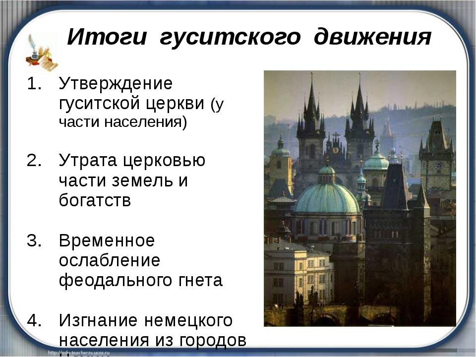 ПРЕЗЕНТАЦИЯ ГУСИТСКОЕ ДВИЖЕНИЕ В ЧЕХИИ 6 КЛАСС СКАЧАТЬ БЕСПЛАТНО