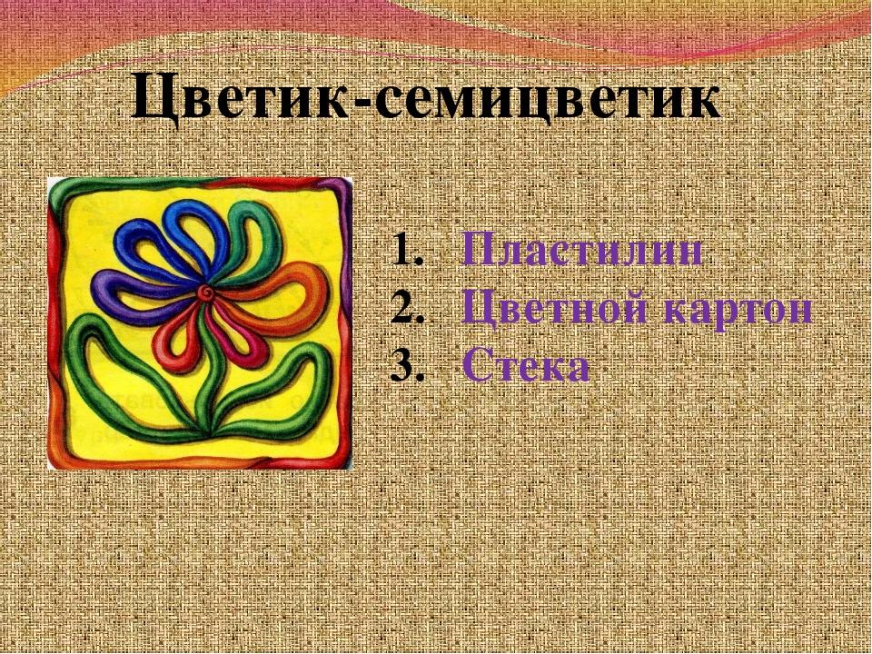 Цветик-семицветик Пластилин Цветной картон Стека