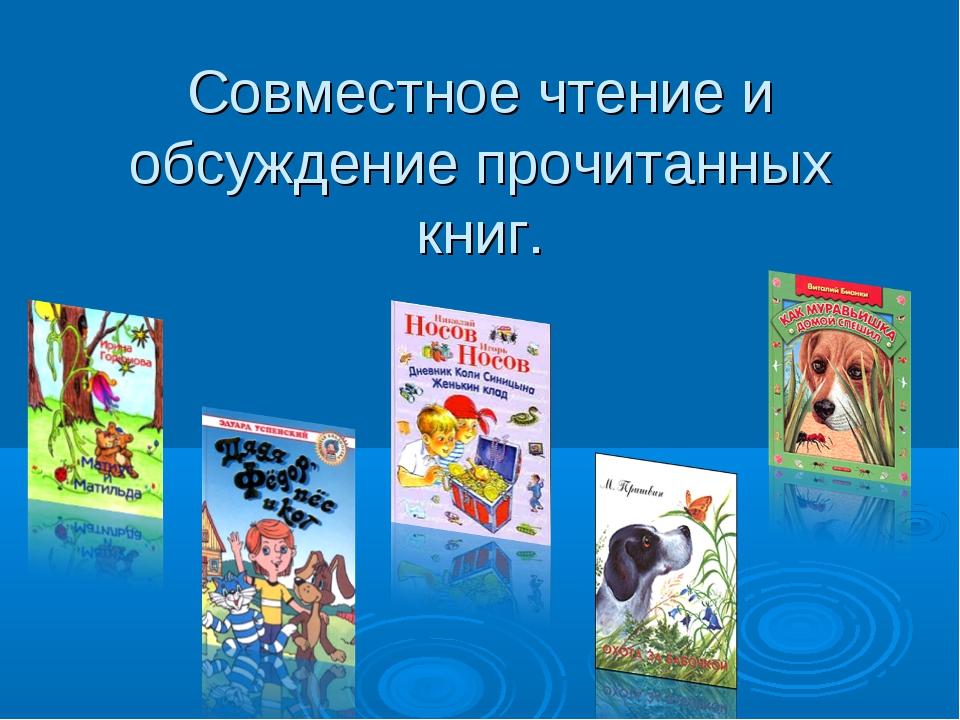 Совместное чтение и обсуждение прочитанных книг.