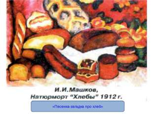 «Песенка-загадка про хлеб»