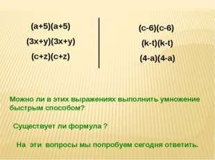 (c-6)(c-6) (k-t)(k-t) (4-a)(4-a) (a+5)(a+5) (3x+y)(3x+y) (c+z)(c+z) Можно ли