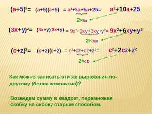 (a+5)2= (3x+y)2= (c+z)2= Как можно записать эти же выражения по-другому (боле