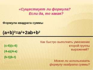 «Существует ли формула? Если да, то какая? Формула квадрата суммы (a+b)2=a2+