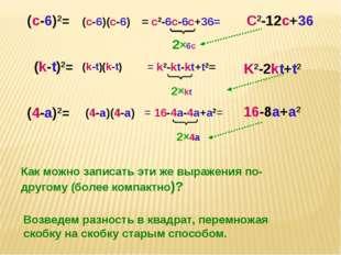 (с-6)2= (k-t)2= (4-a)2= Как можно записать эти же выражения по-другому (более