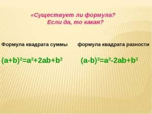 «Существует ли формула? Если да, то какая? Формула квадрата суммы формула кв