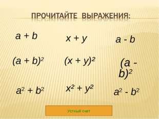 а + b (а + b)2 а2 + b2 х² + у² (х + у)² х + у Устный счет а - b (а - b)2 а2 -