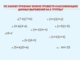 1)(7-b)(7+b) 2) (x+y)(x+y) 3) (4-a)(4-a) 4) (c-6)(c-6) 5) (m-x)(m-x) 6)16-x2