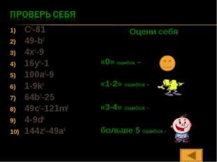 C2-81 49-b2 4x2-9 16y4-1 100a6-9 1-9k2 64b2-25 49c2-121m2 4-9d6 144z4-49a8 Оц