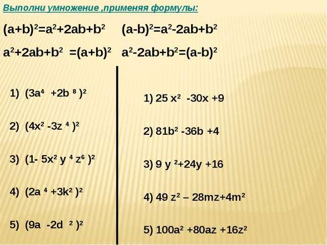 (3a4 +2b 8 )2 (4x2 -3z 4 )2 (1- 5x2 y 4 z6 )2 (2a 4 +3k2 )2 (9a -2d 2 )2 25...
