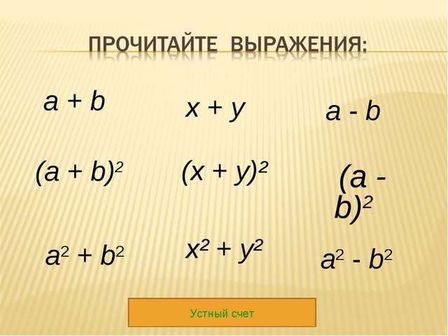 а + b (а + b)2 а2 + b2 х² + у² (х + у)² х + у Устный счет а - b (а - b)2 а2 -...