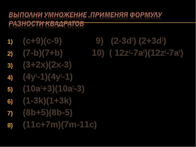 (c+9)(c-9) 9) (2-3d3) (2+3d3) (7-b)(7+b) 10) ( 12z2-7a4)(12z2-7a4) (3+2x)(2x...