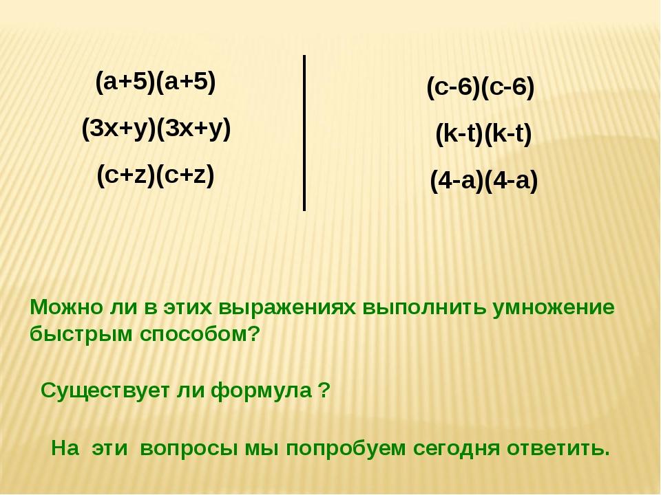 (c-6)(c-6) (k-t)(k-t) (4-a)(4-a) (a+5)(a+5) (3x+y)(3x+y) (c+z)(c+z) Можно ли...