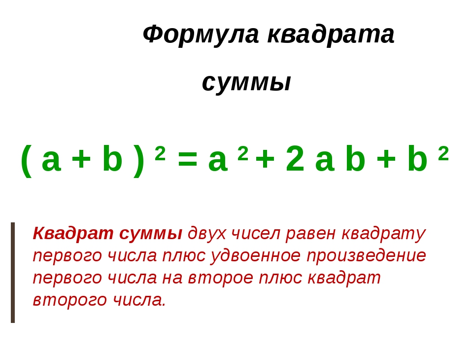 Формула квадрата суммы ( a + b ) 2 = a 2 + 2 a b + b 2 Квадрат суммы двух чи...