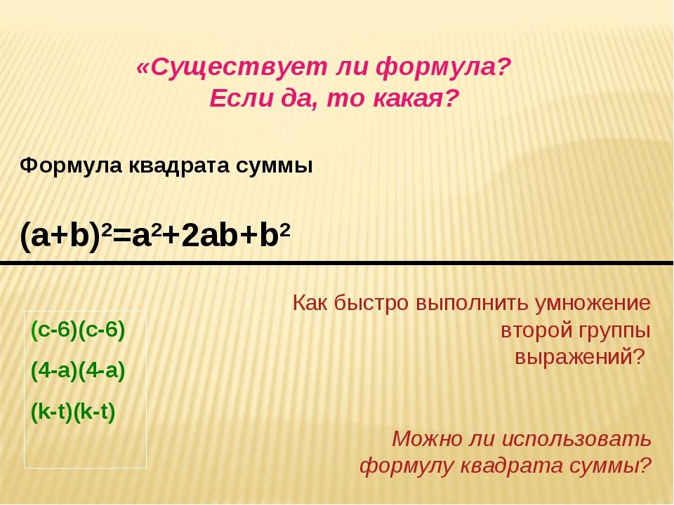 «Существует ли формула? Если да, то какая? Формула квадрата суммы (a+b)2=a2+...