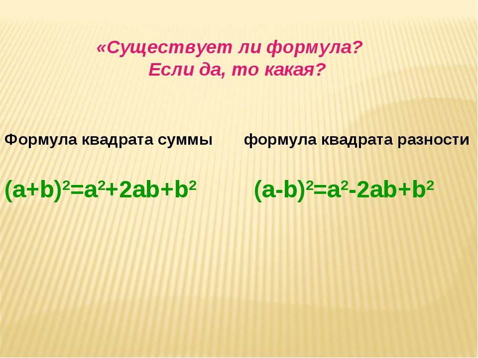 «Существует ли формула? Если да, то какая? Формула квадрата суммы формула кв...